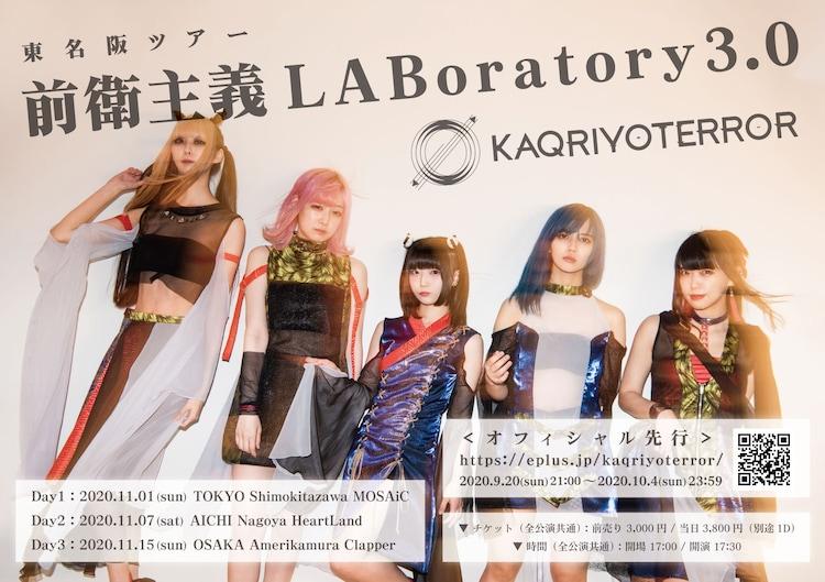 "「KAQRIYOTERROR東名阪ツアー""前衛主義LABoratory 3.0""」告知ビジュアル"