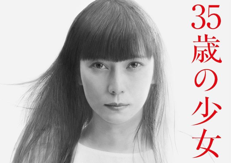 日本テレビ系「35歳の少女」ポスタービジュアル (c)日本テレビ