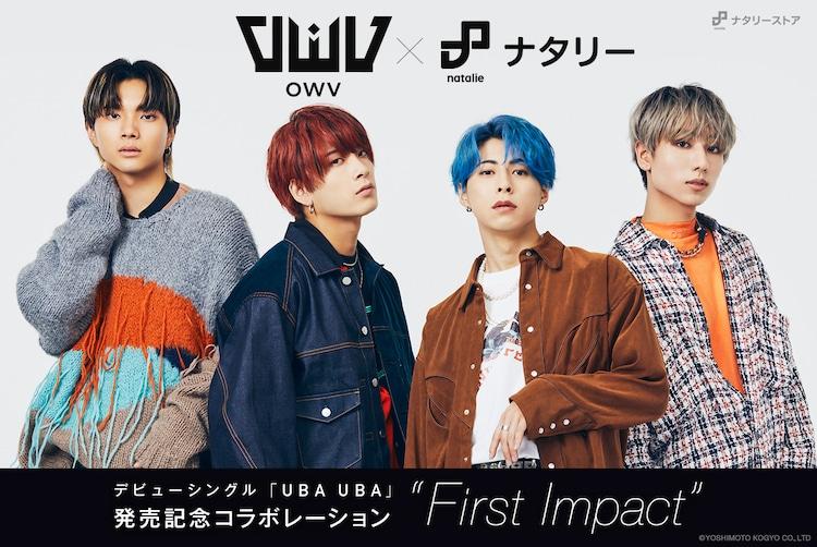"「OWV×ナタリー デビューシングル『UBA UBA』発売記念コラボレーション""First Impact""」告知画像"