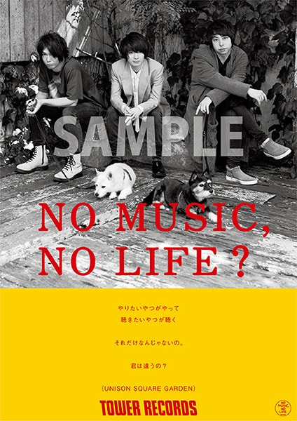 UNISON SQUARE GARDEN「NO MUSIC, NO LIFE.」ポスター画像