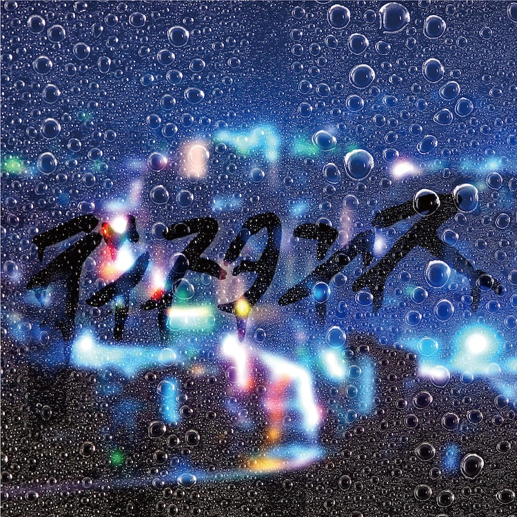 SAKANAMON「ディスタンス」配信ジャケット