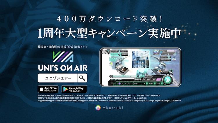 「UNI'S ON AIR」新テレビCM「欅坂46 激動の5年間」編のワンシーン。