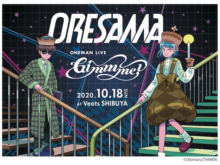 "ORESAMA「ORESAMA ONEMAN LIVE ""Gimmme!""」告知ビジュアル"