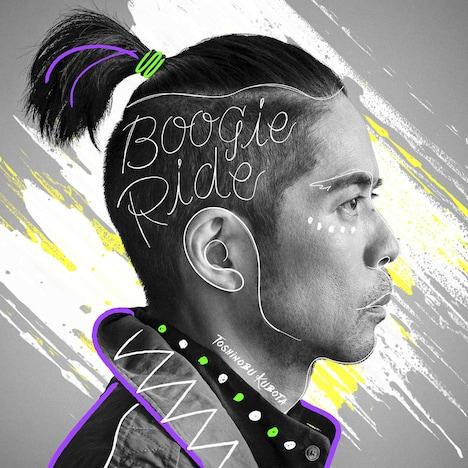 久保田利伸「Boogie Ride / 空の詩」配信ジャケット