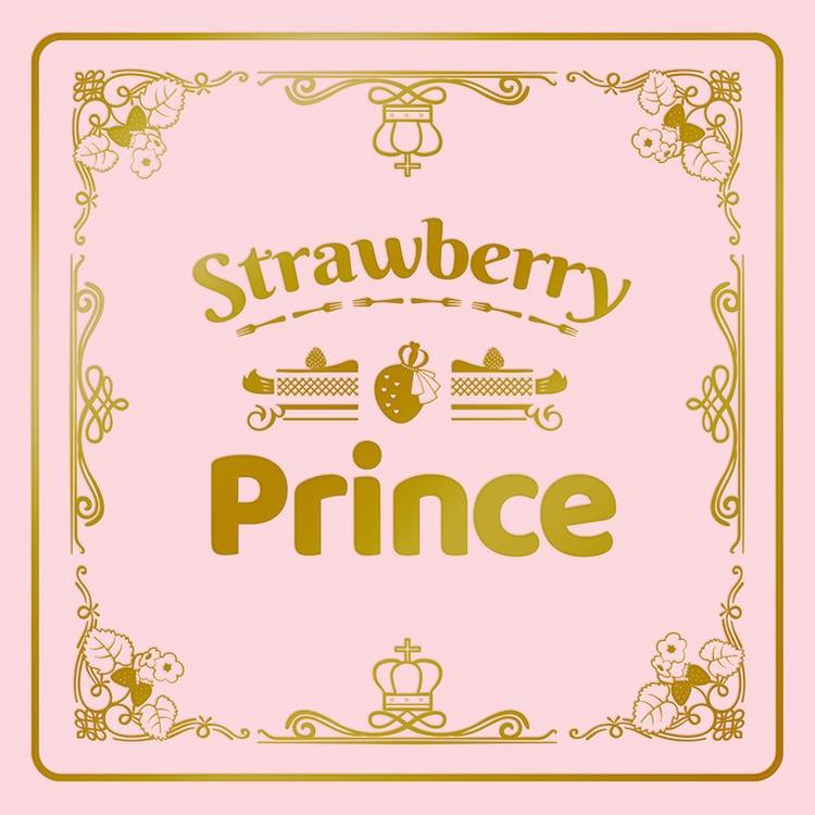 すとぷり「Strawberry Prince」完全生産限定盤Aジャケット