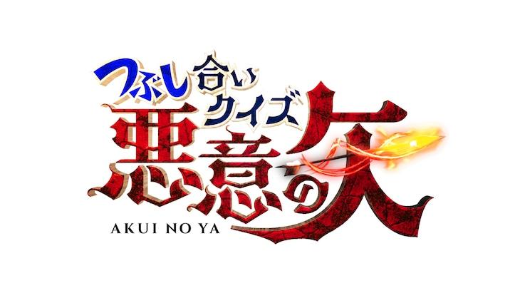 「つぶし合いクイズ!悪意の矢」ロゴ(c)日本テレビ