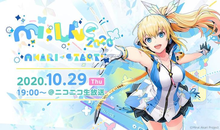 ミライアカリ「Mi:LIVE 2020 AKARI→START」告知ビジュアル