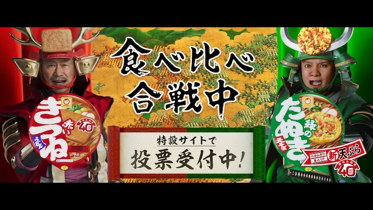マルちゃん「赤いきつね緑のたぬき」新CM「天ぷら 月編」のワンシーン。