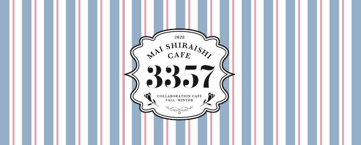 「MAI SHIRAISHI CAFE」メインビジュアル