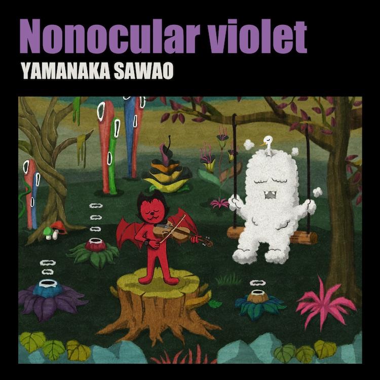 山中さわお「Nonocular violet」ジャケット