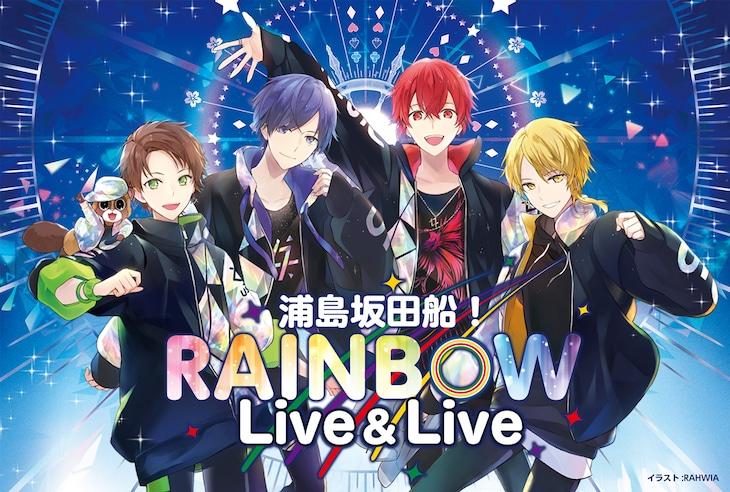 浦島坂田船「浦島坂田船!Live&Live~RAINBOW~」告知ビジュアル