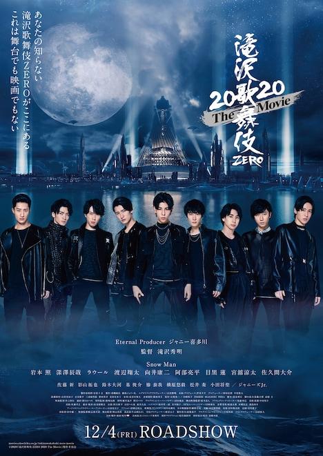 「滝沢歌舞伎 ZERO 2020 The Movie」ビジュアル (c)2020「滝沢歌舞伎 ZERO 2020 The Movie」製作委員会