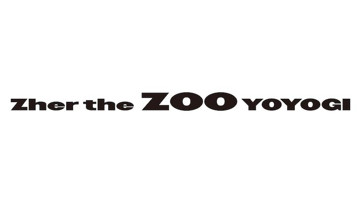 Zher the ZOO YOYOGI ロゴ