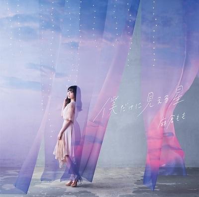 麻倉もも「僕だけに見える星」初回限定盤ジャケット