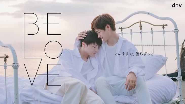 ドラマ「BE LOVE」ビジュアル