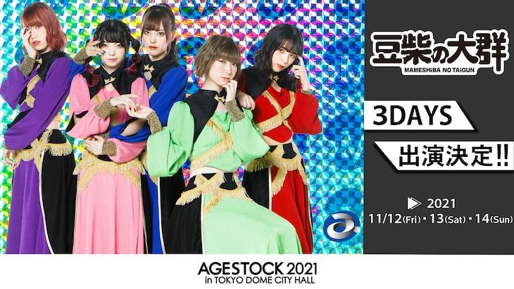 「AGESTOCK2021 in TOKYO DOME CITY HALL」豆柴の大群出演告知ビジュアル