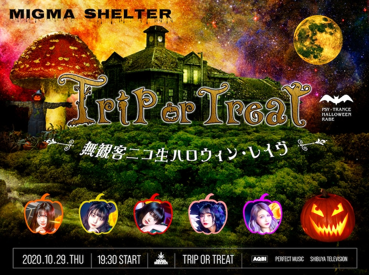 MIGMA SHELTER「Trip or Treat」告知ビジュアル