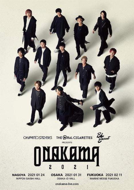 「ONAKAMA 2021」キービジュアル