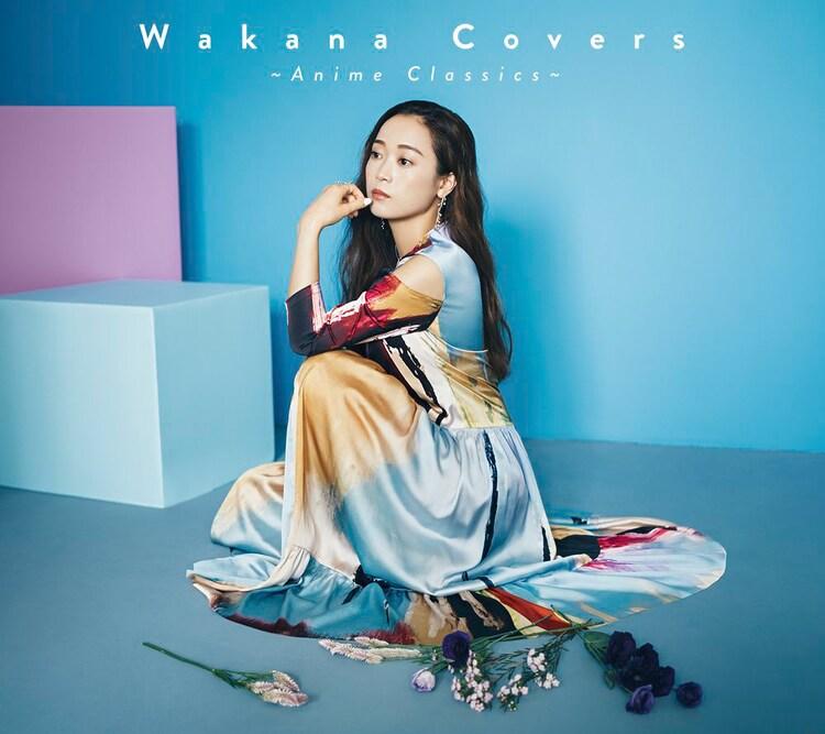 Wakana「Wakana Covers ~Anime Classics~」初回限定盤ジャケット