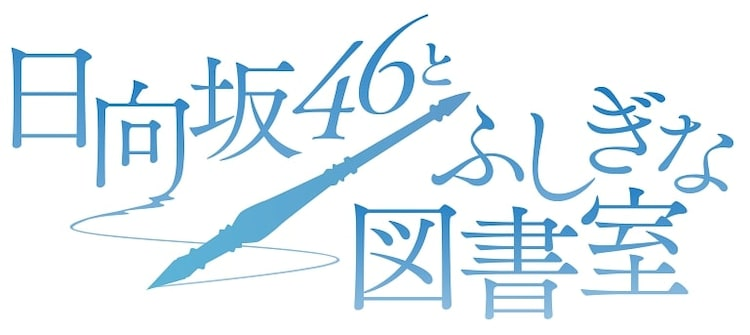 「日向坂46とふしぎな図書室」ロゴ
