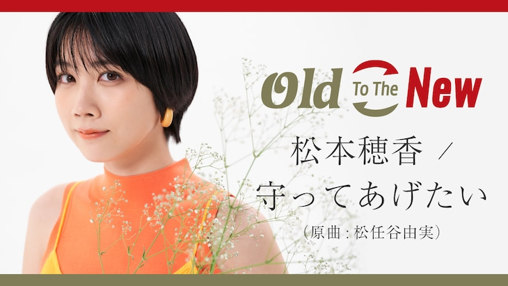 「Old To The New」告知画像