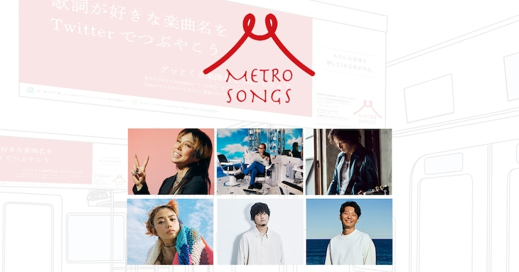 「ENRICH YOUR LIFE WITH METRO SONGS」ビジュアル