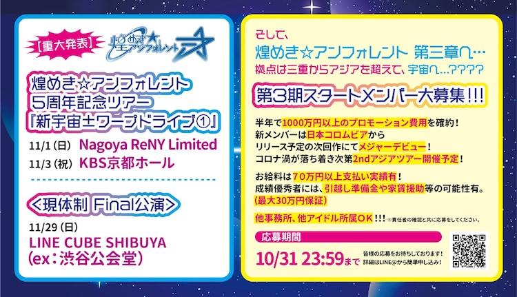 煌めき☆アンフォレント結成5周年ツアー、第3期メンバー募集告知画像。