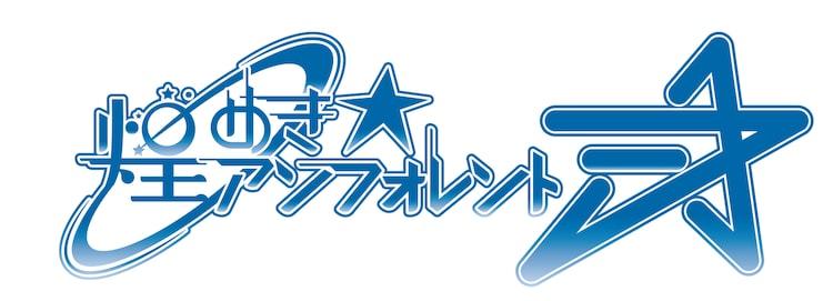 煌めき☆アンフォレントのロゴ。