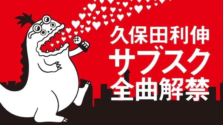 デビューから34年、久保田利伸の全楽曲サブスク解禁(動画あり ...
