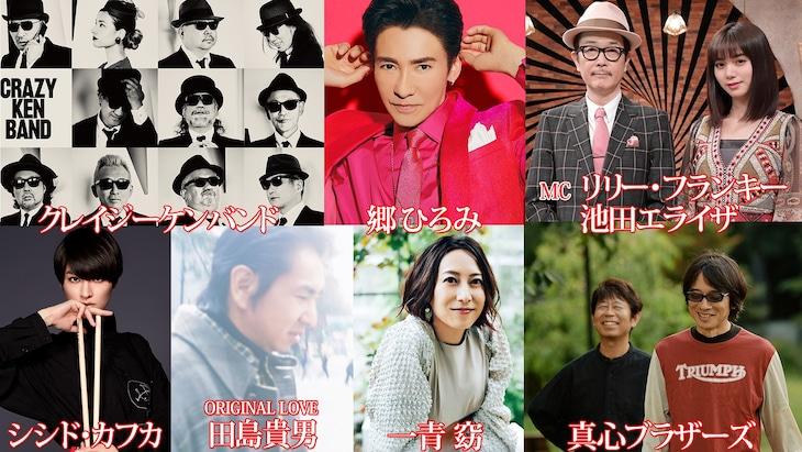 「The Covers『筒美京平ナイト!アンコール』」の出演者。(写真提供:NHK)