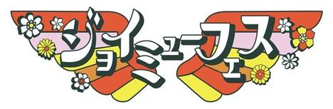 「ジョイミューフェス」ロゴ