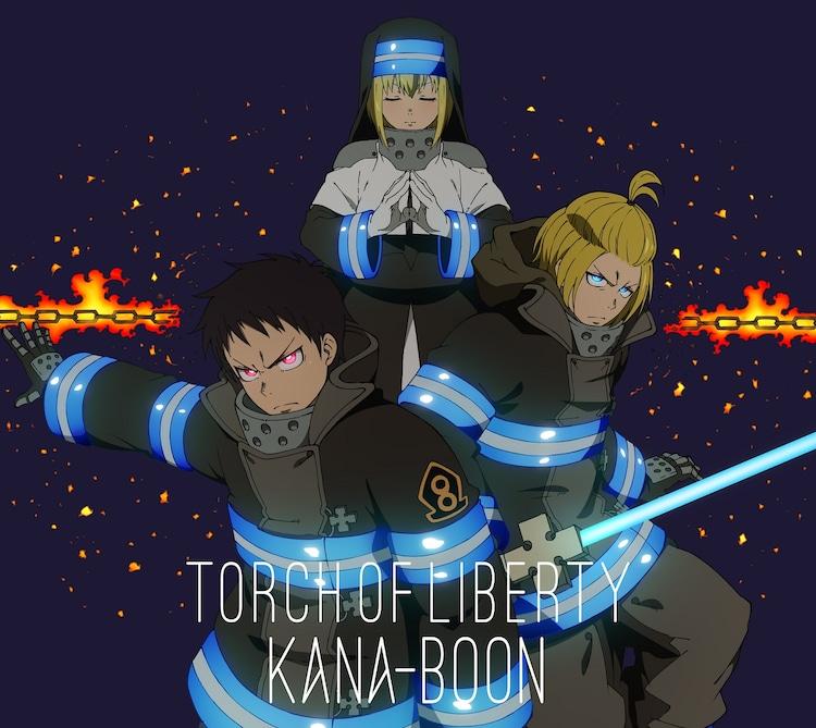 KANA-BOON「Torch of Liberty」期間生産限定盤ジャケット (c)大久保篤・講談社/特殊消防隊動画広報