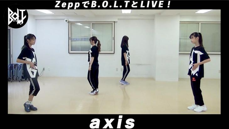 B.O.L.T「axis」振付映像より。