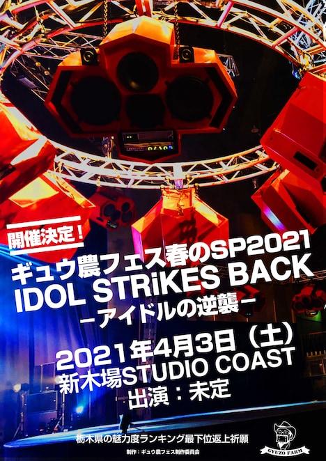 「ギュウ農フェス春のSP2021 IDOL STRiKES BACK」告知ビジュアル