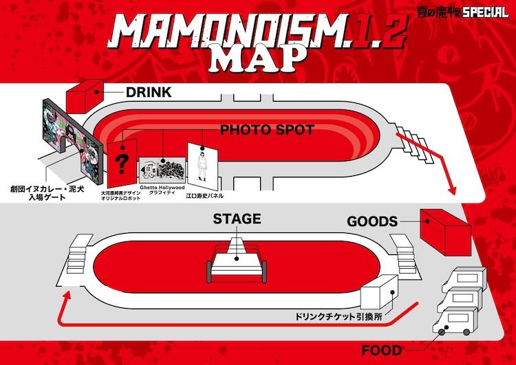 「夏の魔物SPECIAL MAMONOISM」会場マップ