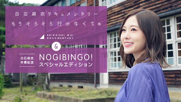 「もうそろそろ行かなくちゃ」告知ビジュアル (c)Hulu / 乃木坂46LLC.