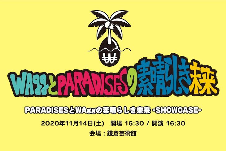 「PARADISESとWAggの素晴らしき未来-SHOWCASE-」メインビジュアル
