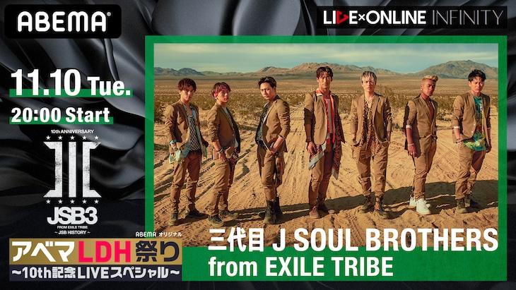 """「三代目JSB 10周年記念 LIVE×ONLINE """"JSB HISTORY""""」告知ビジュアル"""