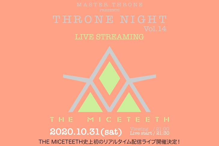 THE MICETEETH「THRONE NIGHT vol.14 LIVE STREAMING」告知ビジュアル