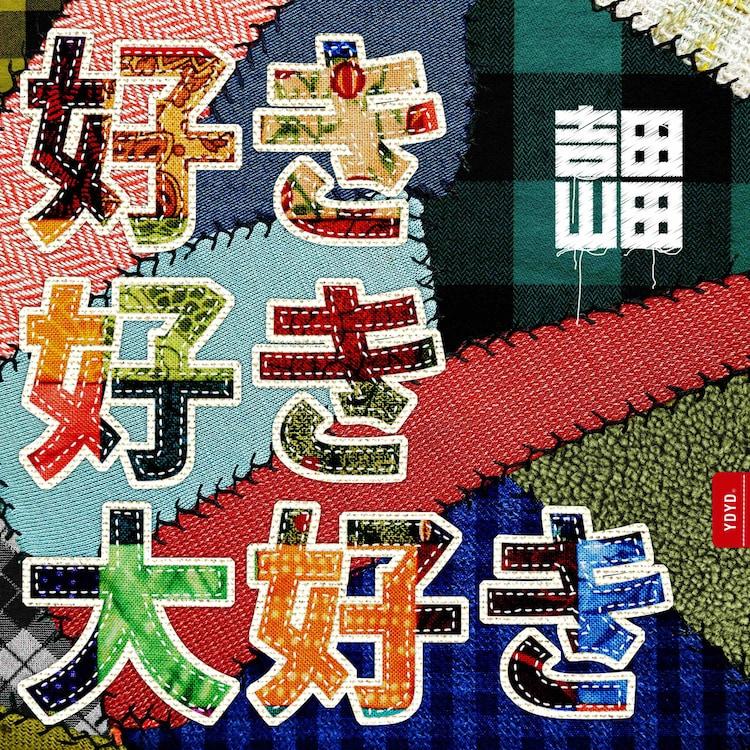 吉田山田「好き好き大好き」配信ジャケット
