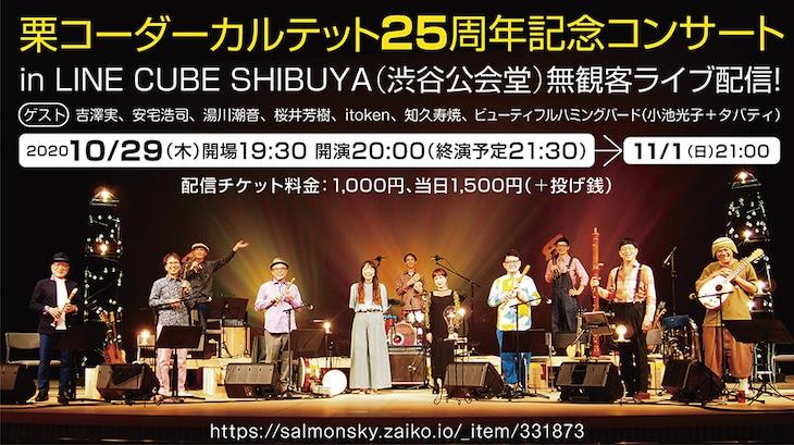 「栗コーダーカルテット 25周年記念コンサート in LINE CUBE SHIBUYA(渋谷公会堂)無観客配信!」告知ビジュアル
