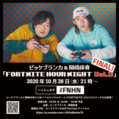 「FORTNITE HOUR NIGHT vol.3 FINAL」告知ビジュアル