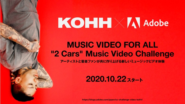 "KOHH×アドビ「Music Video for all. ""2 Cars"" Music Video Challenge」告知フライヤー画像"