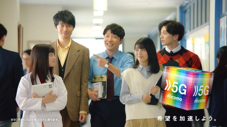 NTTドコモの新CM「先生、5Gって知ってる?」のワンシーン。