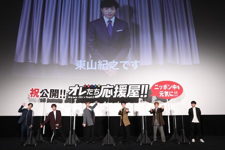 A.B.C-Zと竹本聡志。スクリーンに映し出されているのは東山紀之。(c)2020映画「オレたち応援屋!!」製作委員会