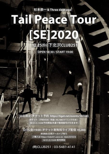 杉本恭一 & three days ago「Tail Peace Tour [SE] 2020」告知ビジュアル