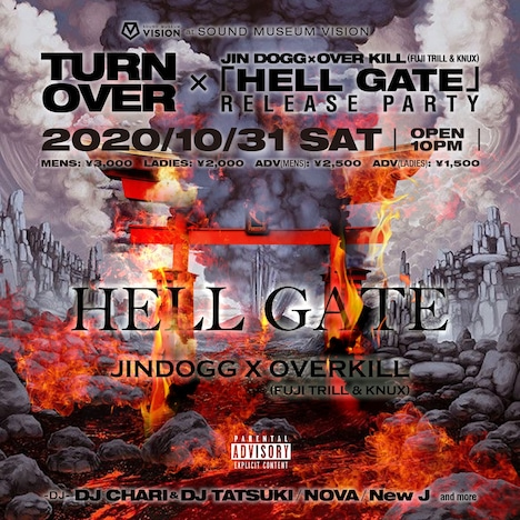 TURN OVER ×JIN DOGG × OVER KILL (FUJI TRILL & KNUX) 「HELL GATE」RELEASE PARTYフライヤー
