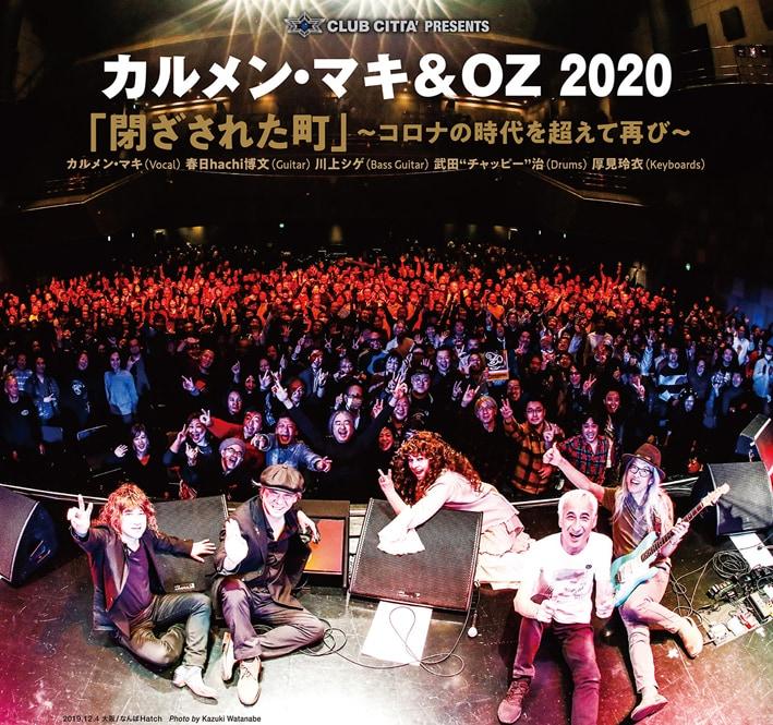 「CLUB CITTA' PRESENTS カルメン・マキ&OZ 2020『閉ざされた町』~コロナの時代を超えて再び~」フライヤー