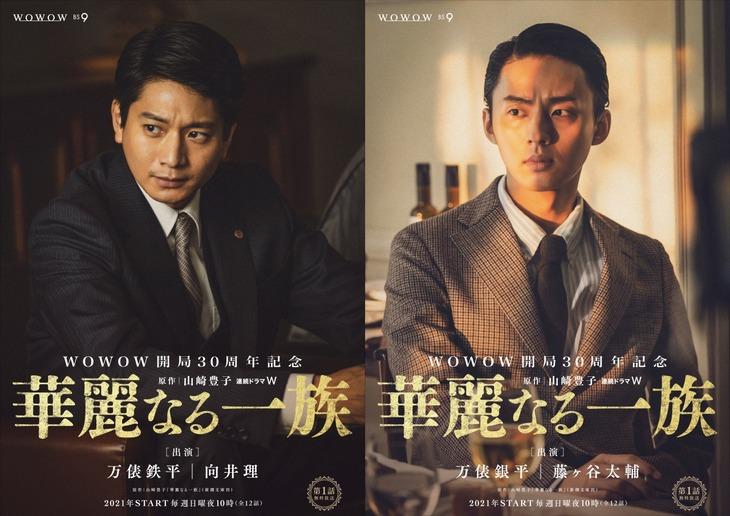 「連続ドラマW 華麗なる一族」で兄弟を演じる向井理と藤ヶ谷太輔。