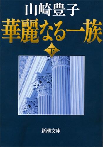 山崎豊子「華麗なる一族」下巻(新潮文庫刊)